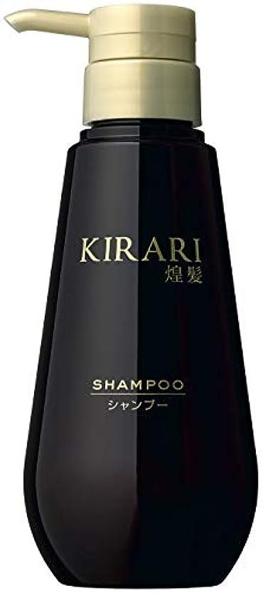 感謝しているキャンプ変装煌髪 KIRARI シャンプー 290mL 女性ホルモンのバランスを整えて美しい髪へ