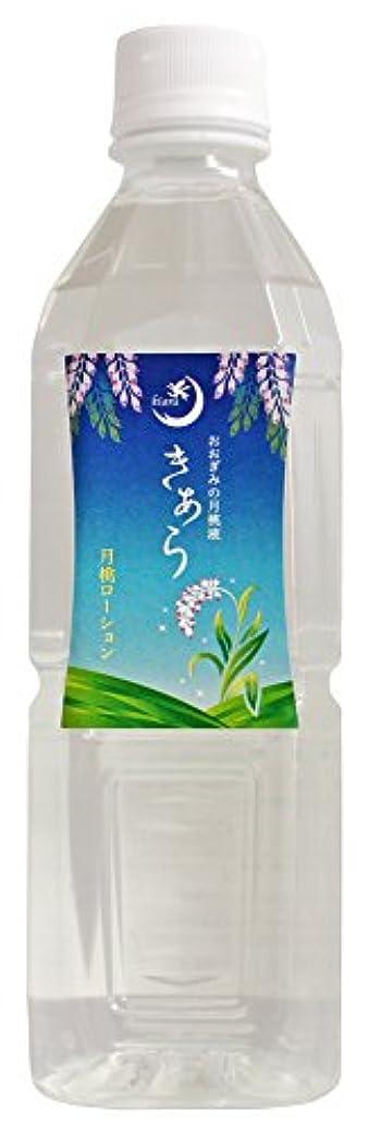 水分カーペット神秘きあら月桃ローション (詰替用) 500ml