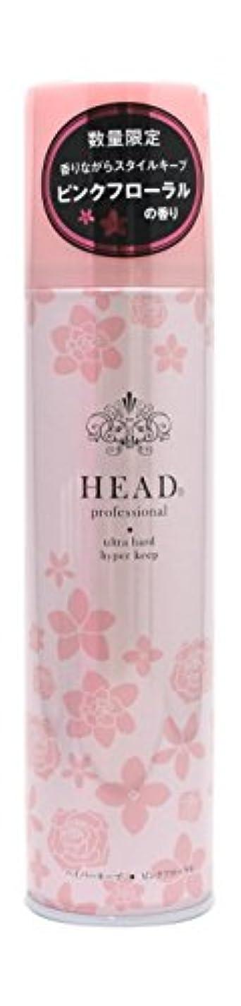 枠ではごきげんよう人口花精 HEAD プロフェッショナル ヘアスプレー ハイパーキープ ピンクフローラルの香り 200g