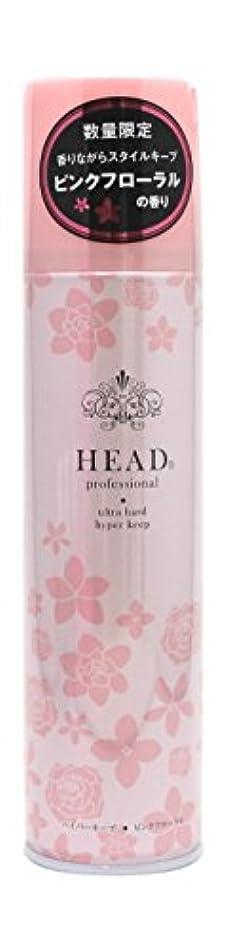 花精 HEAD プロフェッショナル ヘアスプレー ハイパーキープ ピンクフローラルの香り 200g