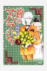 蒼のマハラジャ 3 (ホーム社漫画文庫) 文庫