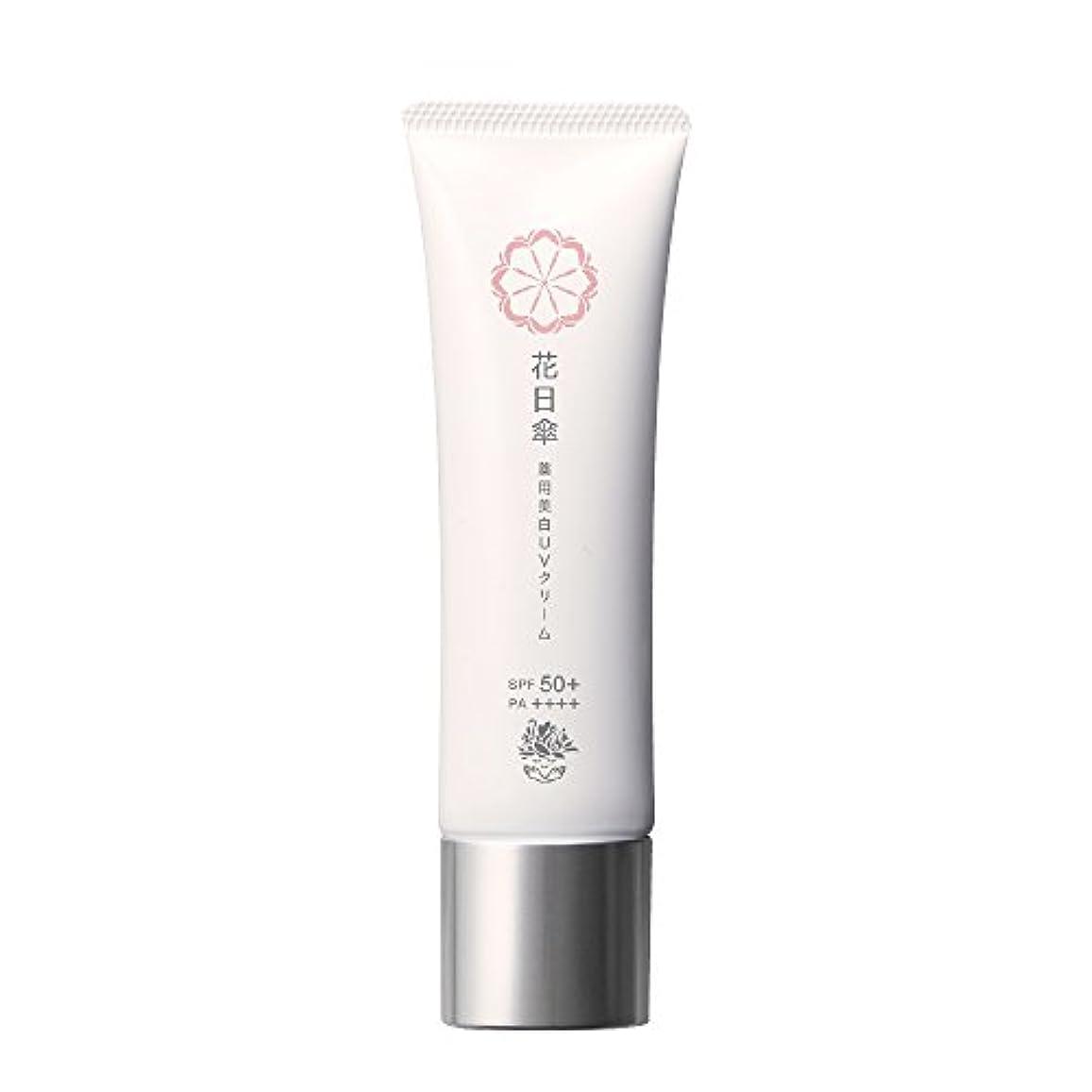 十なのでゴミ箱花日傘 薬用美白UVクリーム SPF50+PA++++ 30g