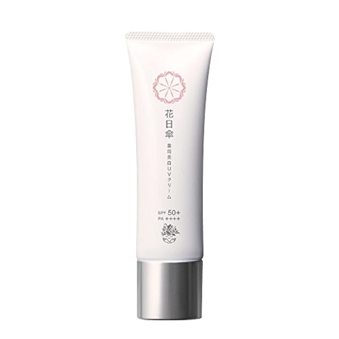 汚染する初期飲料花日傘 薬用美白UVクリーム SPF50+PA++++ 30g