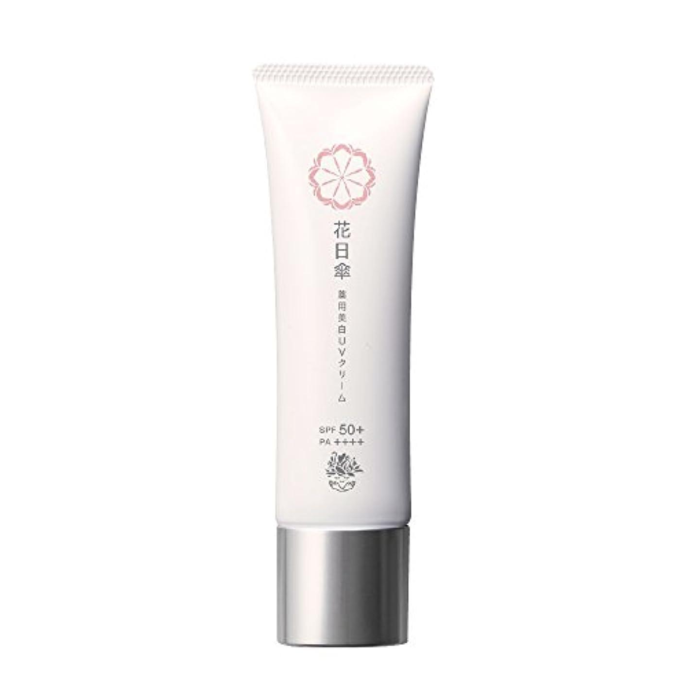 測定どっちでも頭花日傘 薬用美白UVクリーム SPF50+PA++++ 30g