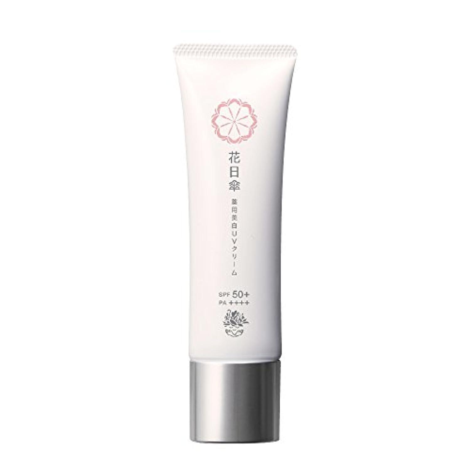 観点一口出来事花日傘 薬用美白UVクリーム SPF50+PA++++ 30g
