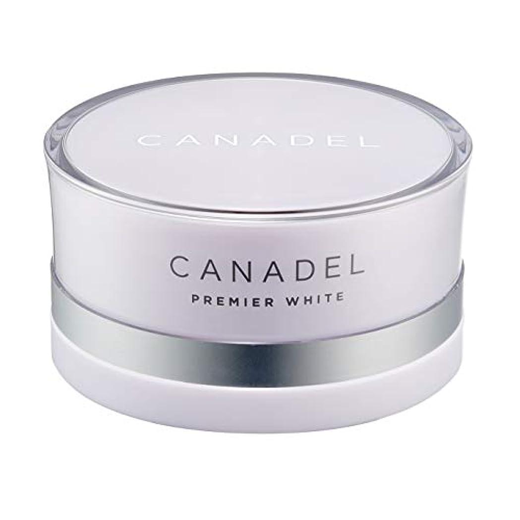 場所気づかない克服するCANADEL カナデル プレミアホワイト オールインワン 美容液クリーム 【 薬用美白有効成分配合 】 シミが気になる方向け 58g