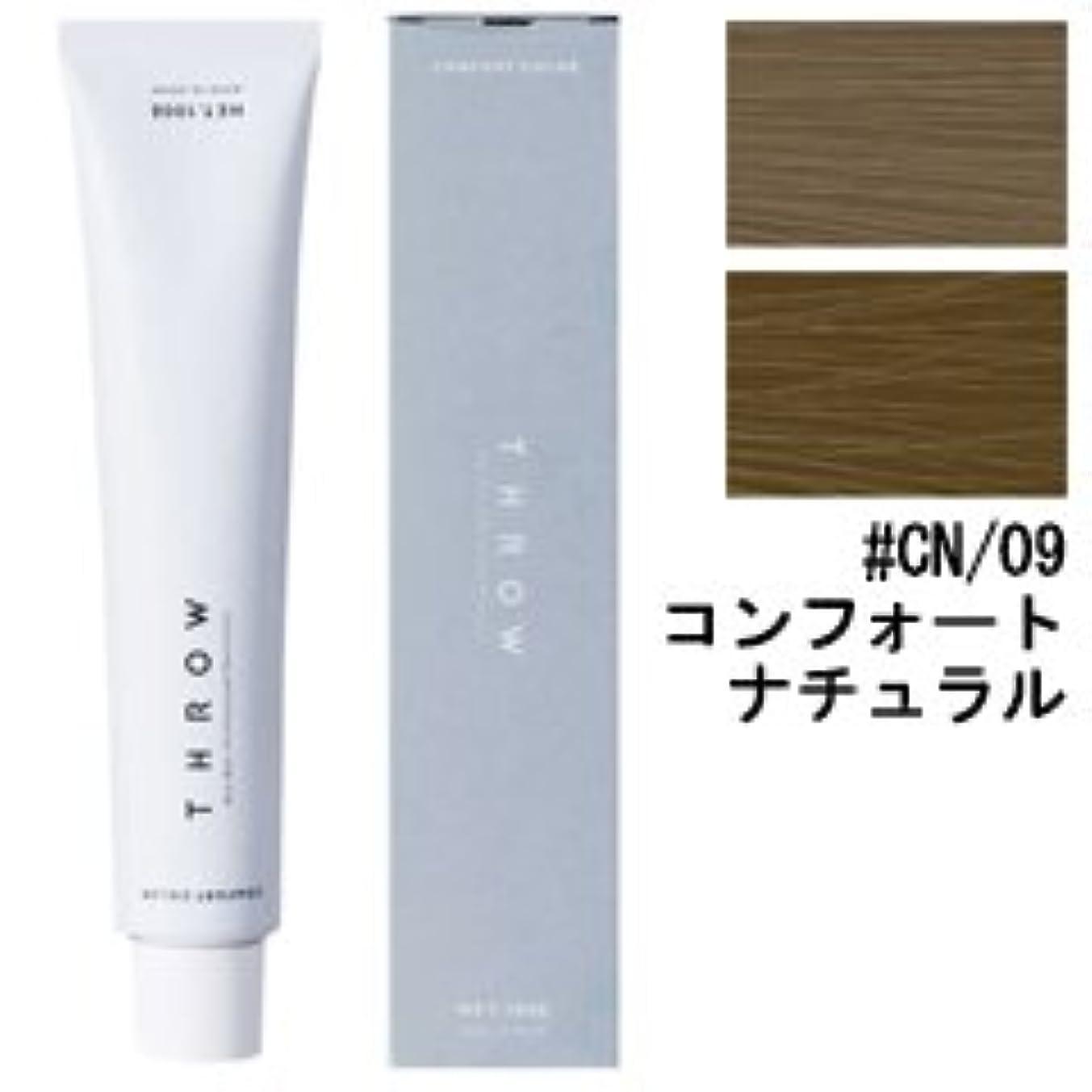 【モルトベーネ】スロウ コンフォートカラー #CN/09 コンフォートナチュラル 100g
