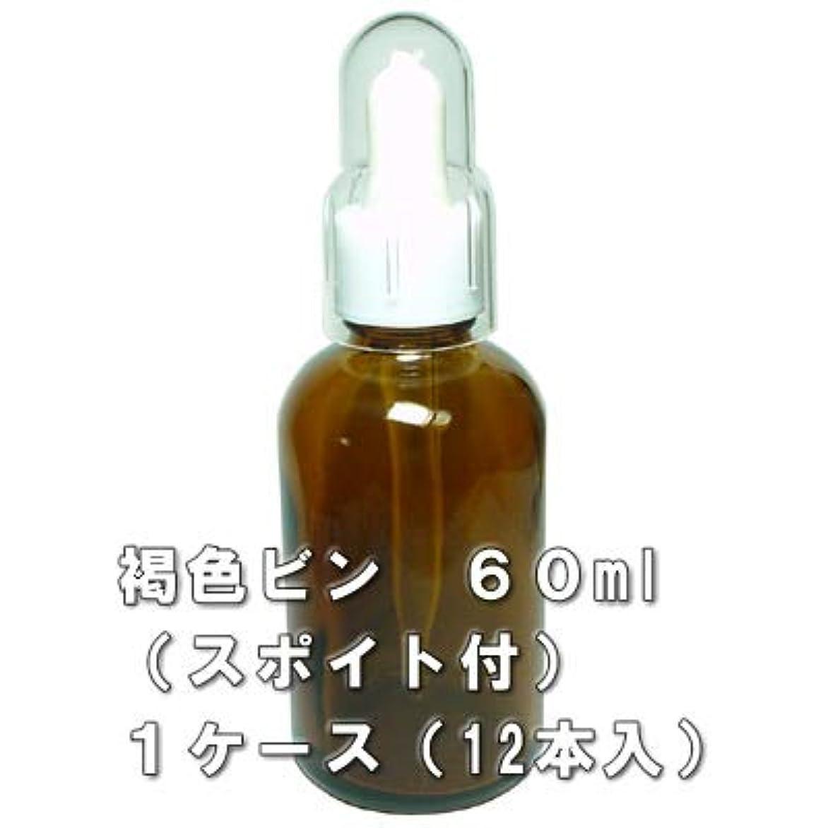 やむを得ないびっくりデンマークスポイト付き遮光瓶 褐色びん 60ml 1ケース 12本入 アロマ保存容器