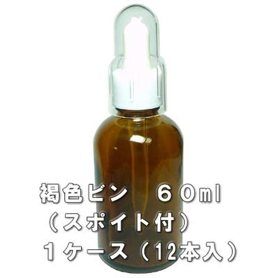 マント投資する配管スポイト付き遮光瓶 褐色びん 60ml 1ケース 12本入 アロマ保存容器