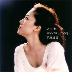 平原綾香「ノクターン」のジャケット画像