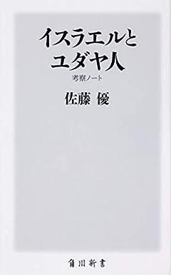 イスラエルとユダヤ人 考察ノート (角川新書)