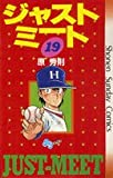 ジャストミート 19 (少年サンデーコミックス)