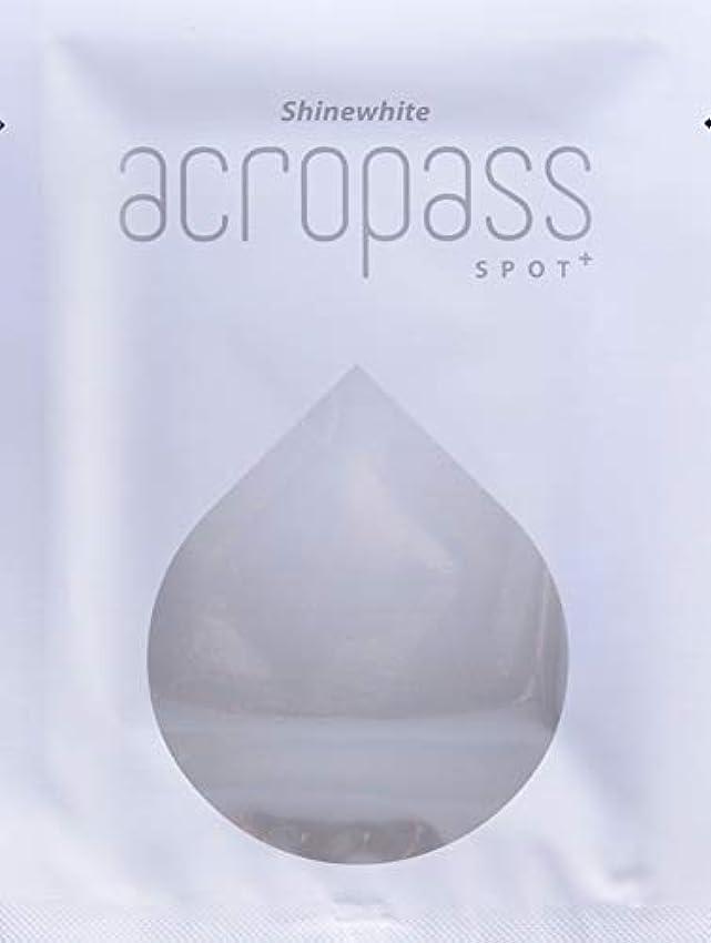 つまらない手書き有害な★アクロパス スポットプラス★ 1パウチ(2枚入り) 美白効果をプラスしたアクロパス、ヒアルロン酸+4種の美白成分配合マイクロニードルパッチ。 他にお得な2パウチセットもございます