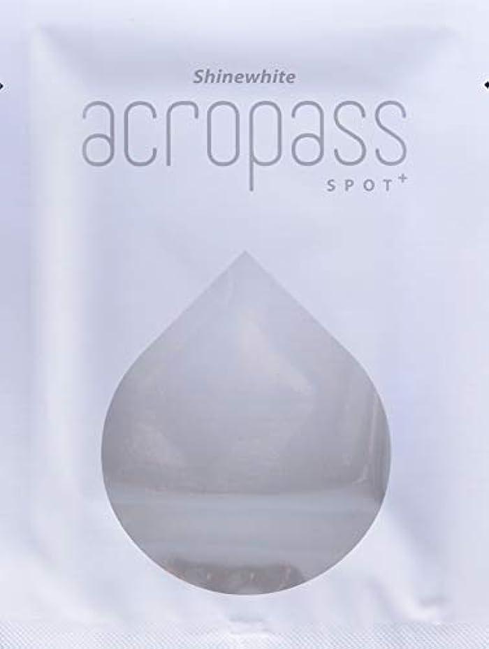 商人品明日★アクロパス スポットプラス★ 1パウチ(2枚入り) 美白効果をプラスしたアクロパス、ヒアルロン酸+4種の美白成分配合マイクロニードルパッチ。 他にお得な2パウチセットもございます