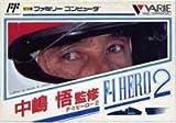 中嶋悟F1ヒーロー2