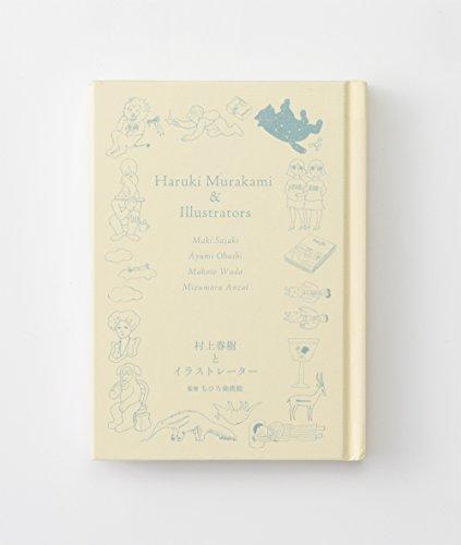 『村上春樹とイラストレーター -佐々木マキ、大橋歩、和田誠、安西水丸-』の2枚目の画像