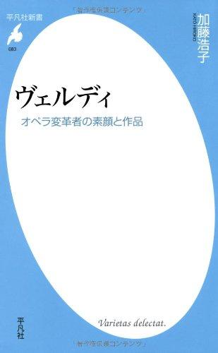 ヴェルディ: オペラ変革者の素顔と作品 (平凡社新書)