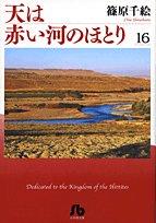 天は赤い河のほとり 第16巻 (小学館文庫 しA 46)の詳細を見る