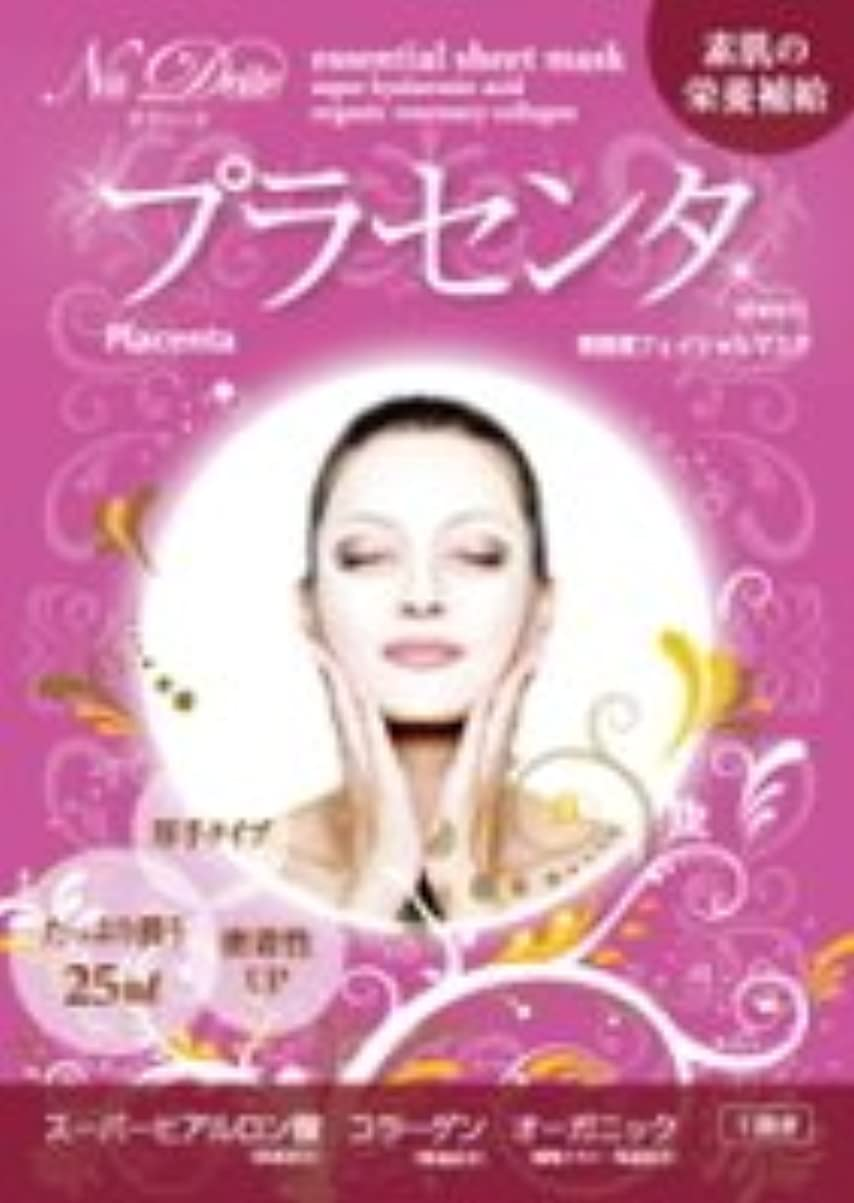 あいさつ大佐達成するフェイスマスクシリーズ「ナディーテ」エッセンスシートマスク(プラセンタ)