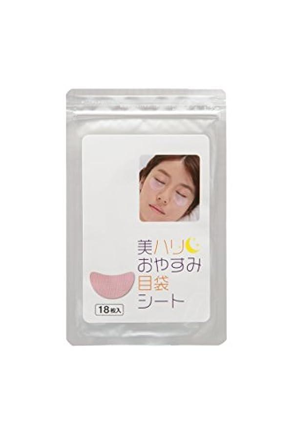ピザコンサート騒ぎ【サイプラス】美ハリ(ミハリ) おやすみ目袋シート