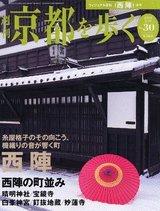週刊 京都を歩く(30)西陣