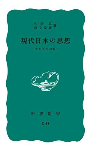 現代日本の思想 その五つの渦 (岩波新書)の詳細を見る
