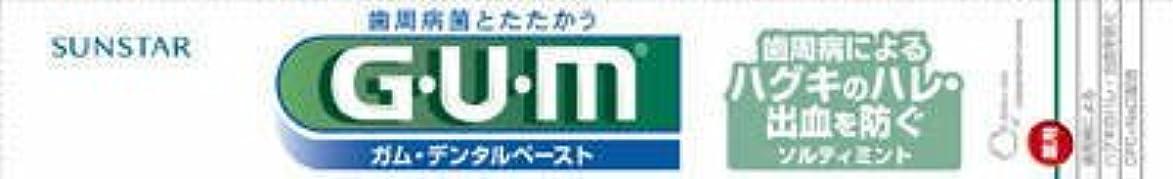 嫌悪スリップ女の子サンスター GUM(ガム) 薬用 デンタルペースト ソルティミント 150g×80点セット (4901616007727)
