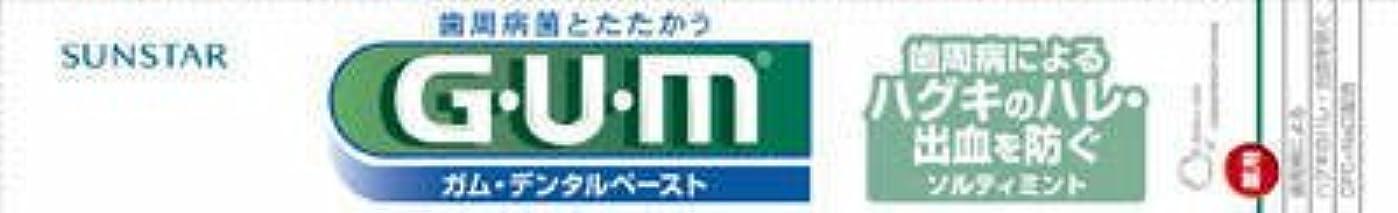 国家施しエイリアンサンスター GUM(ガム) 薬用 デンタルペースト ソルティミント 150g×80点セット (4901616007727)