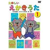 たのしいえかきうた 1 [DVD]