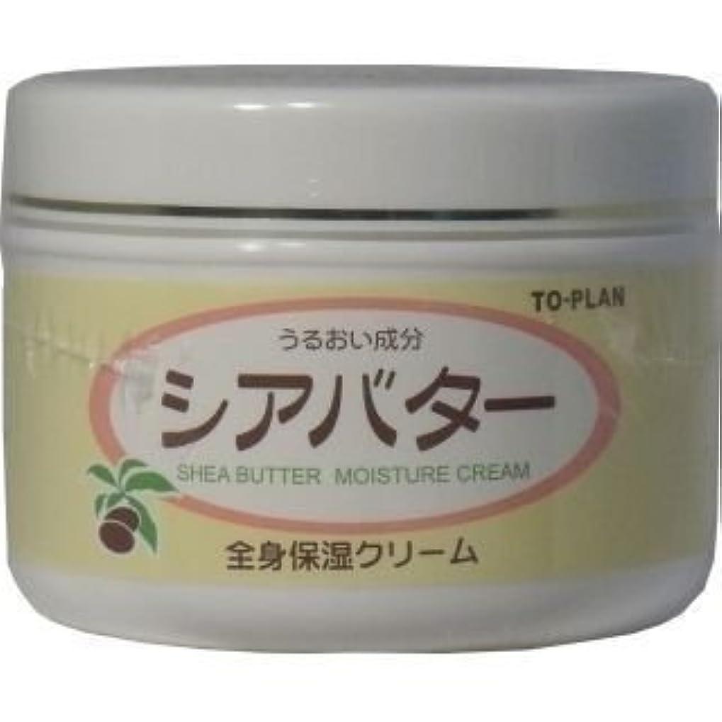 事前に適用する施設【セット品】シアバター全身保湿クリーム 170g 7個