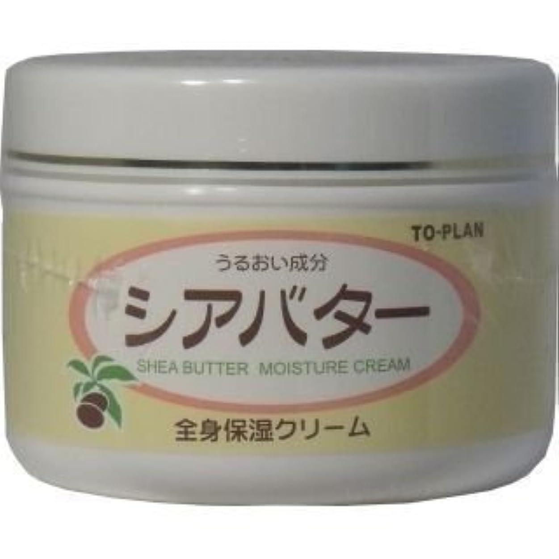 【セット品】シアバター全身保湿クリーム 170g 4個