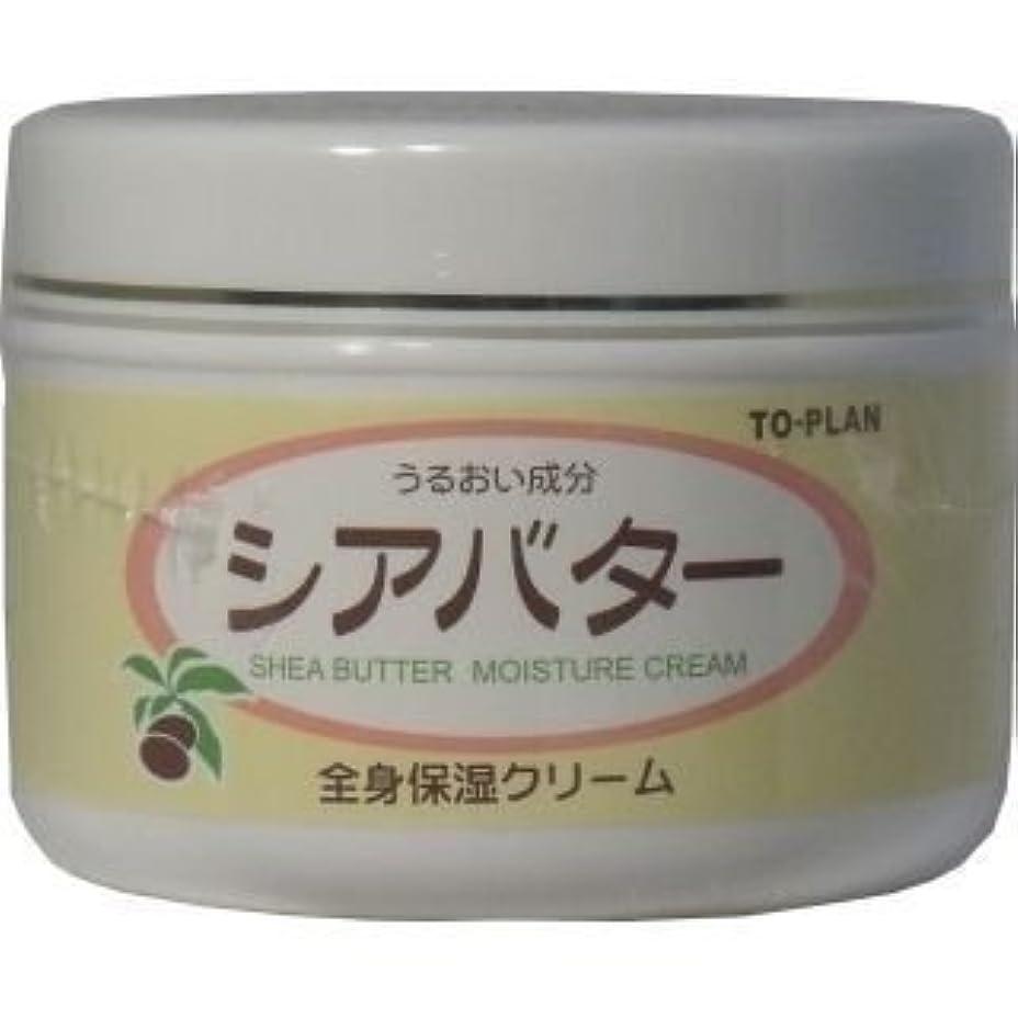 防ぐ読み書きのできない薬局【セット品】シアバター全身保湿クリーム 170g 4個