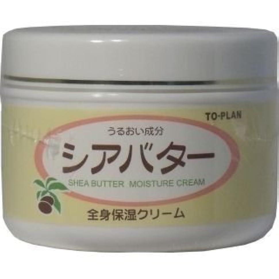 スラック頭蓋骨罹患率【セット品】シアバター全身保湿クリーム 170g 7個