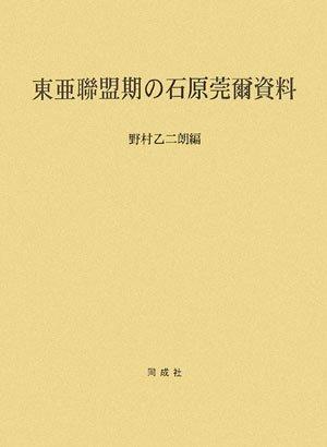 東亜聯明期の石原莞爾資料