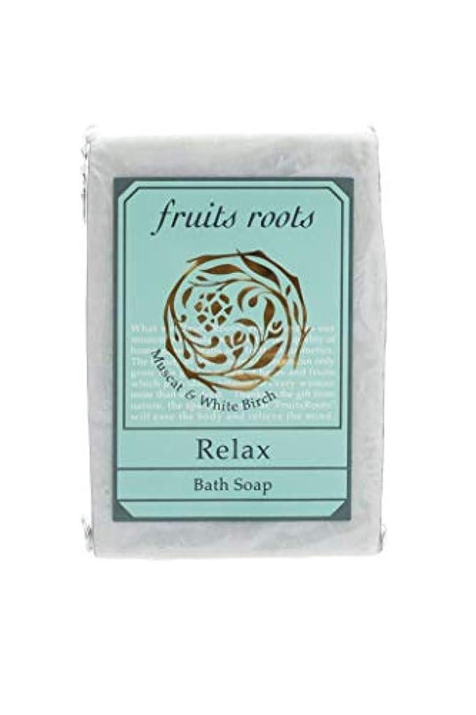 気体のベッド誘発するfruits roots リラックス バスソープ 1個