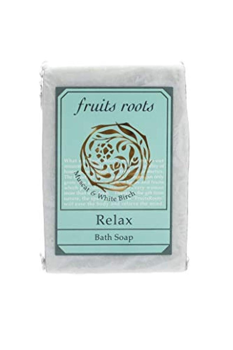 胚振り返る半ばfruits roots リラックス バスソープ 1個