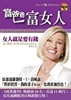 Rich Woman: A Book on Investing for Women - Because I Hate Being Told What to Do!