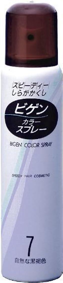 ダブル欠かせないアドバンテージホーユー ビゲン カラースプレー 7 (自然な黒褐色) 82g(125mL) ×4個