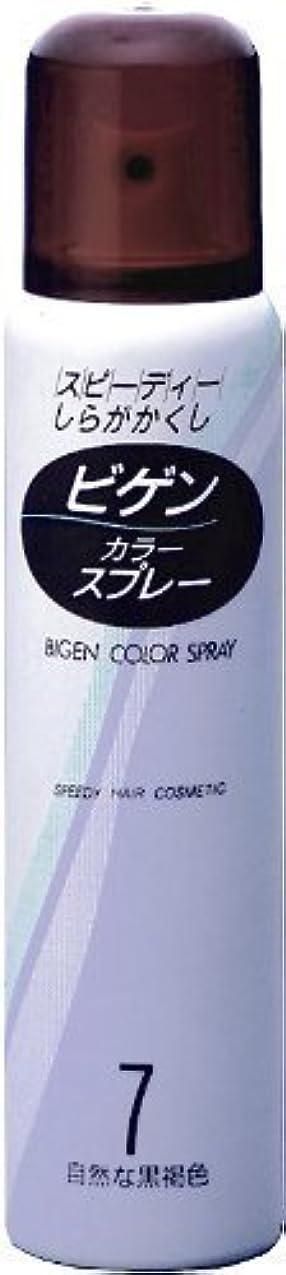 一定裁定水ホーユー ビゲン カラースプレー 7 (自然な黒褐色) 82g(125mL) ×4個