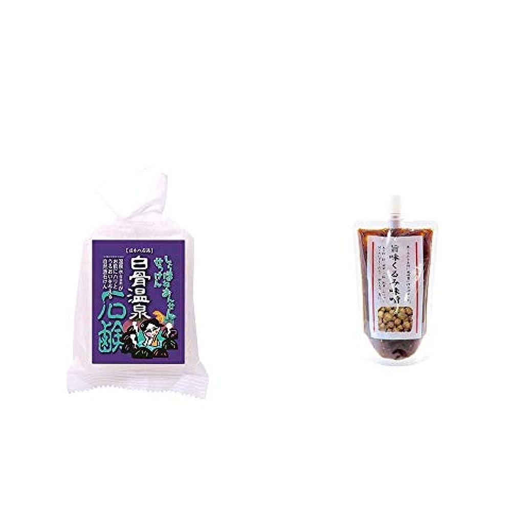 ジム救いアッパー[2点セット] 信州 白骨温泉石鹸(80g)?旨味くるみ味噌(260g)