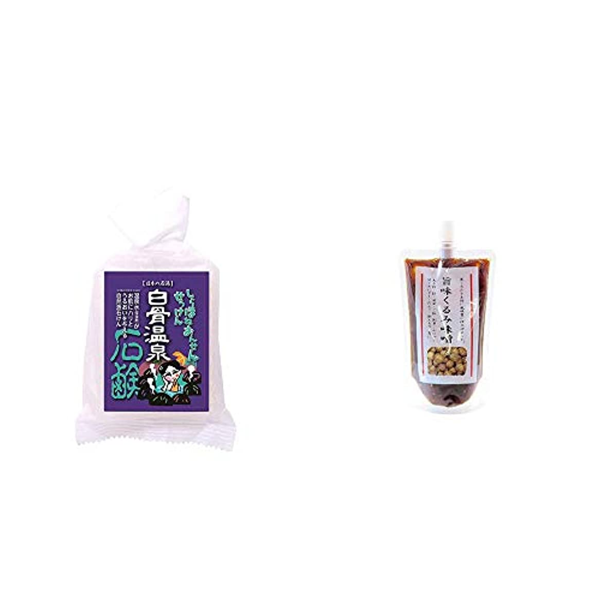 泣く冷笑する発掘[2点セット] 信州 白骨温泉石鹸(80g)?旨味くるみ味噌(260g)