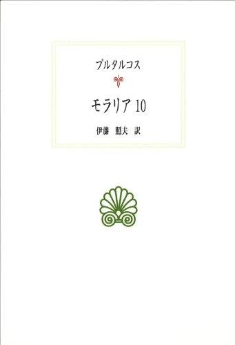 モラリア10 (西洋古典叢書)の詳細を見る