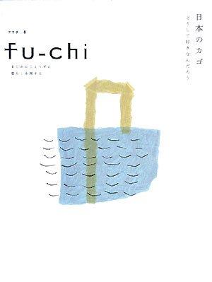 フウチ〈8〉日本のカゴ どうして好きなんだろうの詳細を見る