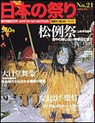 日本の祭り(週刊朝日百科) 松例祭 なまはげ・柴灯祭 大日堂舞楽 (北海道・東北・・5)