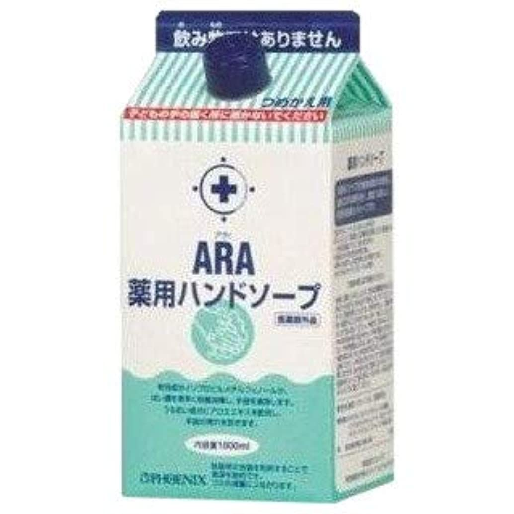招待ファイバつまらないARA 薬用ハンドソープ(詰め替え用) 1000ml×12入
