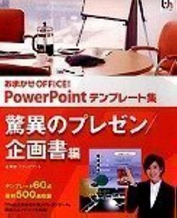 おまかせOFFICE! PowerPointテンプレート集 驚異のプレゼン/企画書編