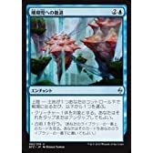 MTG 青(BFZ)珊瑚兜への撤退(U)(JPN)