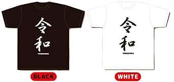 新元号 『令和』 Tシャツ/ブラック & ホワイト 【2種セット】サイズ L