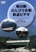 飯田線 のんびり各駅 鉄道ビデオ4 [DVD]