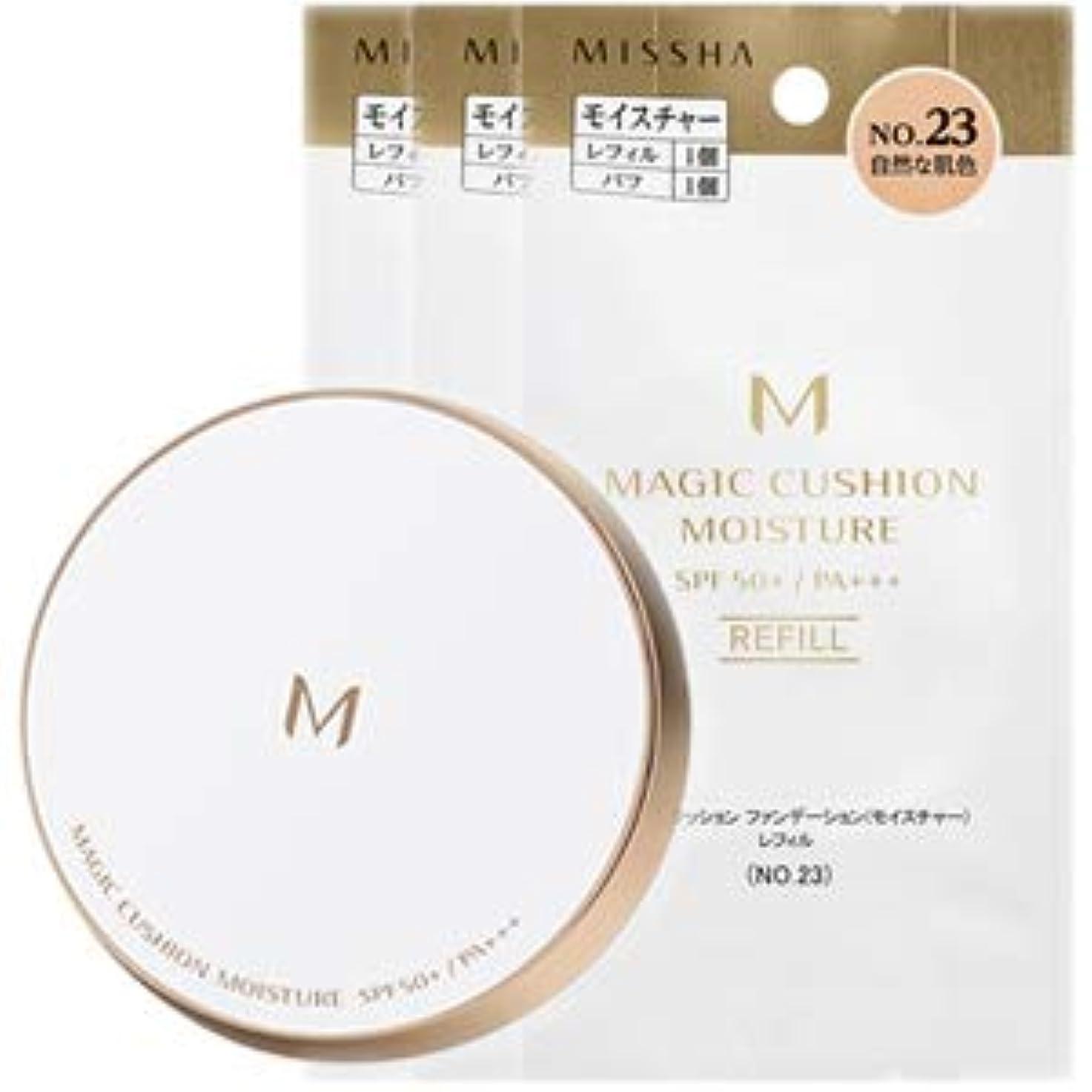 ストレスプラグ申し立てるミシャ M クッション ファンデーション (モイスチャー) No.23 本体 + レフィル 3点セット